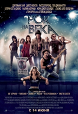 ����� ��� �� ���� Rock of Ages 2012