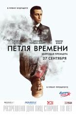 фильм Петля времени Looper 2012