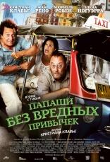 фильм Папаши без вредных привычек On ne choisit pas sa famille 2011