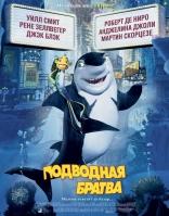 фильм Подводная братва Shark Tale 2004