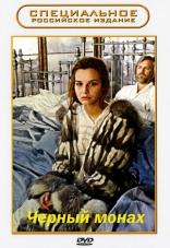 фильм Черный монах — 1988