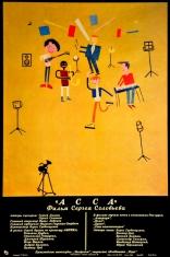 фильм Асса — 1987