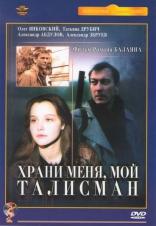 фильм Храни меня, мой талисман — 1986