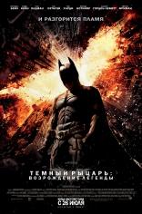 фильм Темный рыцарь: Возрождение легенды Dark Knight Rises, The 2012