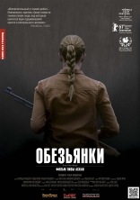 фильм Обезьянки Apflickorna 2011