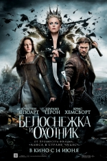 фильм Белоснежка и охотник Snow White and the Huntsman 2012