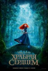 фильм Храбрая сердцем Brave 2012