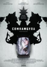 фильм Сомнамбула — 2012