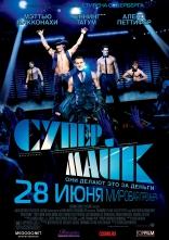 фильм Супер Майк! Magic Mike 2012