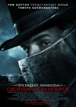 фильм Президент Линкольн: Охотник на вампиров Abraham Lincoln: Vampire Hunter 2012