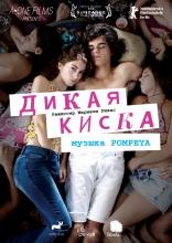 фильм Дикая киска