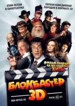 Блокбастер 3D