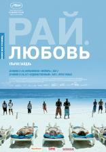 фильм Рай. Любовь Paradies: Liebe 2012