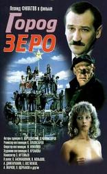фильм Город Зеро — 1989