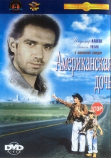 фильм Американская дочь — 1995