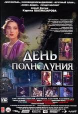 фильм День полнолуния — 1998
