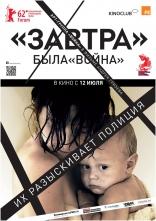 фильм Завтра  2012