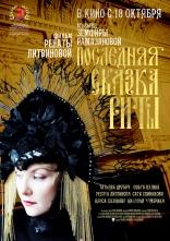 фильм Последняя сказка Риты — 2012