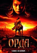 фильм Орда — 2012