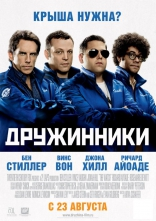 фильм Дружинники Watch, The 2012