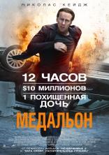 фильм Медальон Stolen 2012