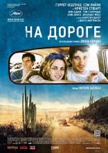 фильм На дороге On the Road 2012