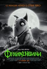 фильм Франкенвини Frankenweenie 2012