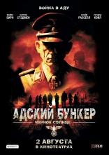 фильм Адский бункер: Черное солнце Outpost: Black Sun 2012