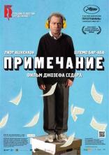 фильм Примечание Hearat Shulayim 2011