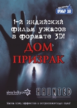 ����� ���-������� Haunted - 3D 2011