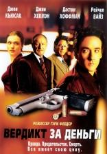 фильм Вердикт за деньги Runaway Jury 2003