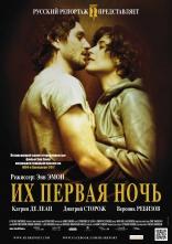 фильм Их первая ночь Nuit #1 2011
