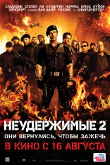 ����� ����������� 2 Expendables 2, The 2012