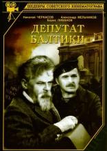 фильм Депутат Балтики — 1937