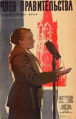 фильм Член правительства — 1940