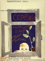 фильм Сережа  1960