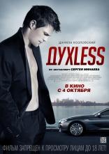фильм ДухLess — 2012