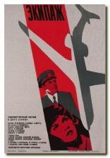 фильм Экипаж  1980