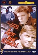 фильм Друг мой, Колька!.. — 1961