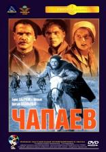 фильм Чапаев  1934