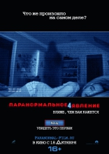 ����� �������������� ������� 4 Paranormal Activity 4 2012