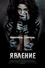 фильм Явление Apparition, The 2012