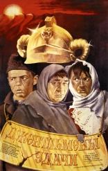 фильм Джентльмены удачи — 1971