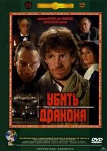 фильм Убить дракона — 1988