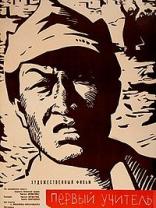 фильм Первый учитель — 1965