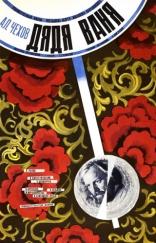 фильм Дядя Ваня — 1971