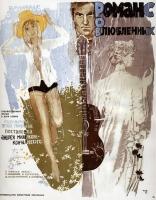 фильм Романс о влюбленных — 1974