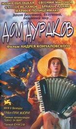 фильм Дом дураков — 2002