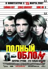 фильм Полный облом Big Nothing 2006