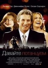 фильм Давайте потанцуем Shall We Dance 2004